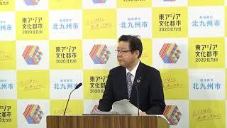 令和2年2月5日市長定例記者会見