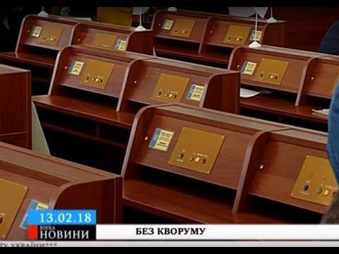 ТРК ВіККА: Через некворум обласні черкаські депутати не попросили про перевірку землевпорядників