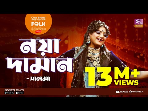 Noya Daman | নয়া দামান | Jk Majlish Feat. Salma | Folk Station Season 3 | Rtv Music