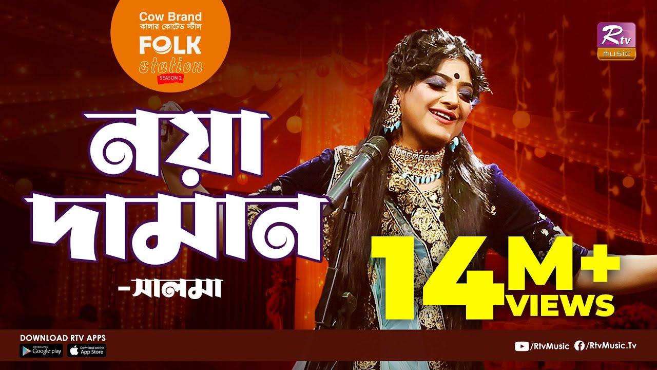 Download Noya Daman | নয়া দামান | Jk Majlish Feat. Salma | Folk Station Season 3 | Rtv Music