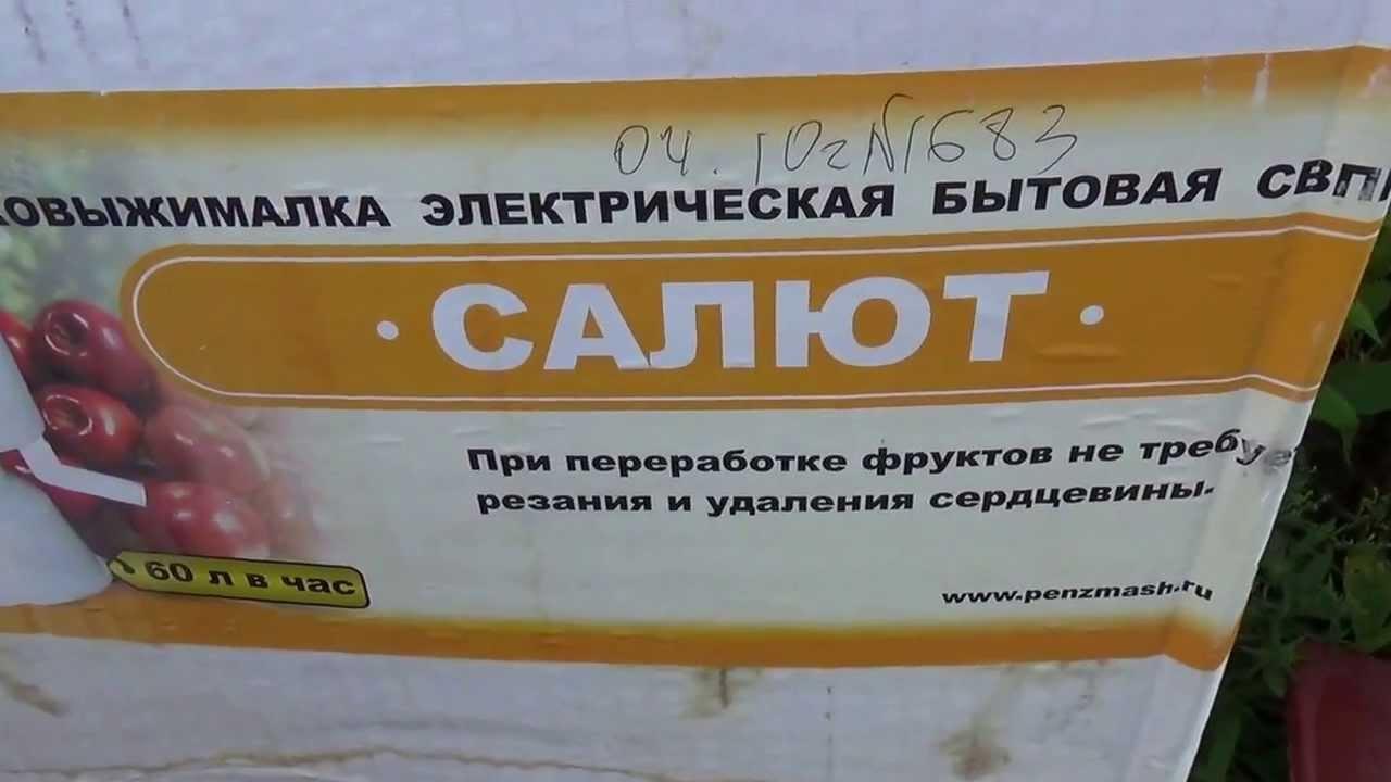Соковыжималка электрическая бытовая свпр-201