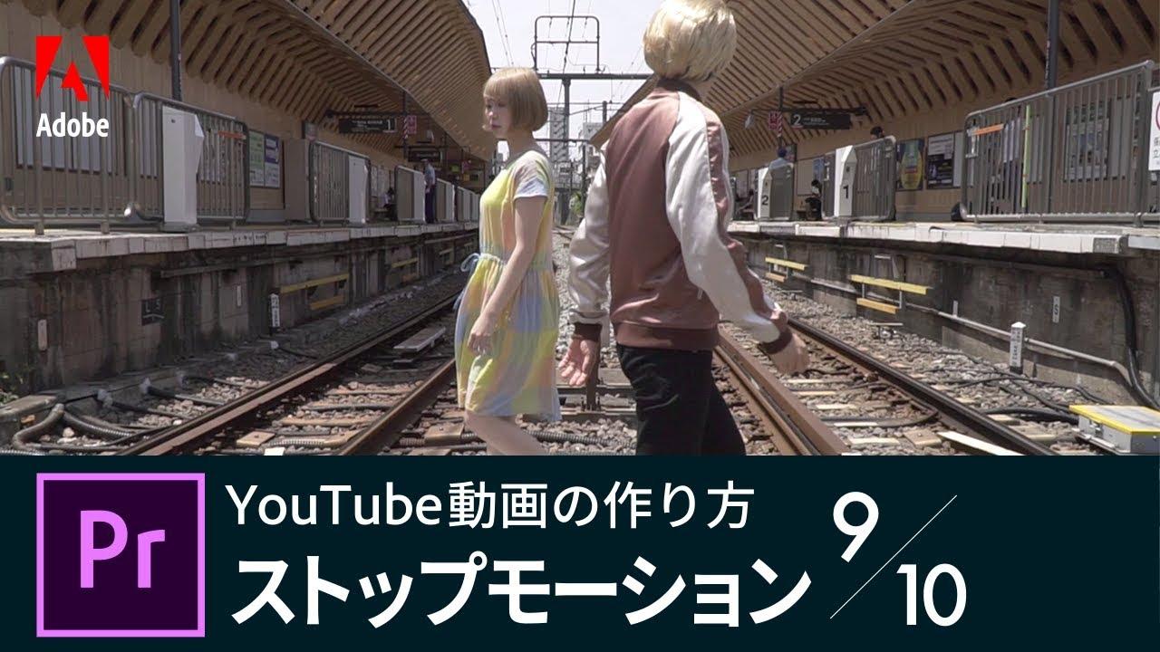 Premiere Pro入門youtube動画の作り方 910 ストップモーション