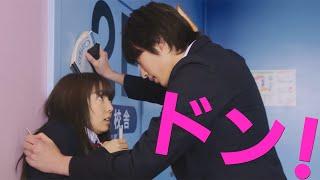 元祖壁ドンで話題となった映画『L・DK』が、上白石萌音、杉野遥亮、横浜...