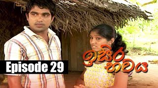 Isira Bawaya | ඉසිර භවය | Episode 29 | 09 - 06 - 2019 | Siyatha TV Thumbnail