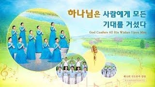 하나님은 친히 인간 세상에 임하셔서 사람을 구원하신다ㅡ하나님 나라 찬양• 제15회 전능하신 하나님 교회 합창
