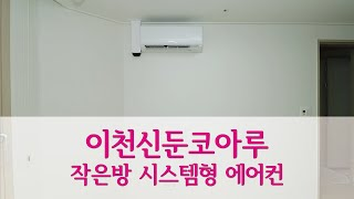 이천 신둔코아루 아파트…