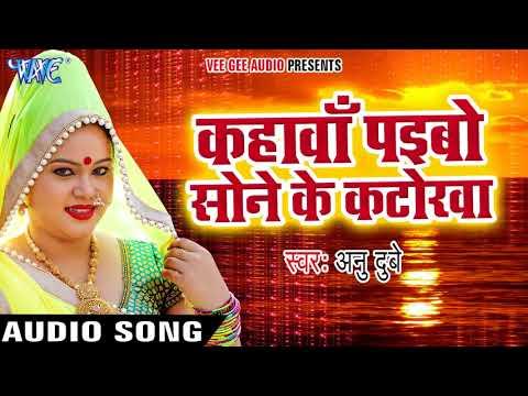 छठ का सुपरहिट गीत Anu Dubey की आवाज में - Kahawa Paibo Sone Ke Katorwa - Bhojpuri Chhath Geet 2017