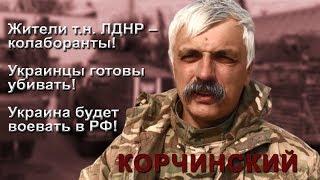 Корчинский: Украина войной вернет Донбасс! Луганск и Донецк будут уничтожены