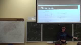 Лекция 9 | Архитектура ЭВМ и основы ОС | Михаил Кринкин | CSC | Лекториум