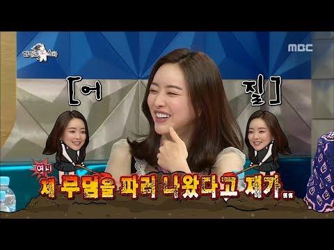 [RADIO STAR]라디오스타 Hong Soo-ah, humiliated at the airport ?!20171129