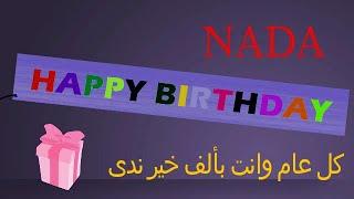 أحلى فيديو عيد ميلاد مكتوب فيه اسم ♥ندى ✨Nada عيد ميلاد ♥ندى 🎇🎉Happy Birthday Nada العمركله ♥ندوش🎇🎉