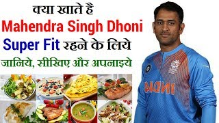Download Indian Cricket Superstar - Mahendra Singh Dhoni's Diet Plan in Hindi | Celebrity Diet Plan