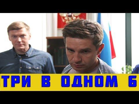 ТРИ В ОДНОМ 6 СЕЗОН 1 - 2 СЕРИЯ (премьера, 2019) ТВЦ анонс и дата