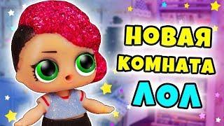 НОВАЯ КОМНАТА для КАТИ И СОНИ! Рум-Тур Куклы Лол Сюрприз