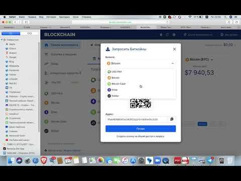 Пополнение кошелька блокчейн через обменник