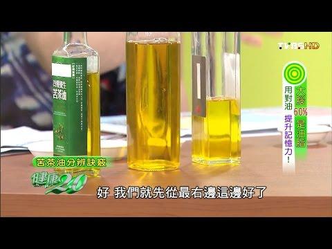 苦茶油分辨訣竅!橄欖油等級大不同 健康2.0 20160612 (3/4)