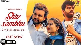 Masoom Sharma : Shiv Sambhu (Full Song) Sonika Singh| Amar Siwach| New Haryanvi Songs Haryanavi 2020