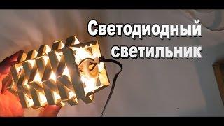 Светодиодный светильник своими руками / DIY LED light(Светодиодный светильник своими руками. Оригинальный светодиодный светильник из прищепок и самодельной..., 2015-09-27T15:30:00.000Z)