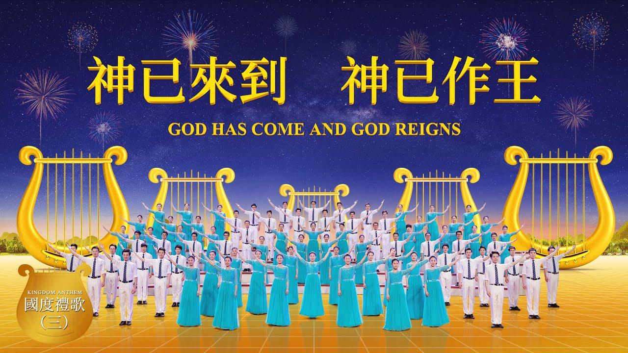 合唱诗歌《国度礼歌 二 神已来到 神已作王》众子民欢天喜地赞美神