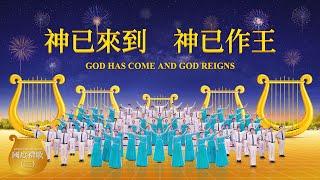合唱詩歌《國度禮歌 二 神已來到 神已作王》眾子民歡天喜地讚美神
