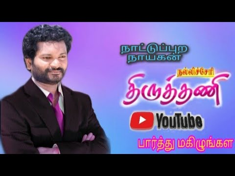 Nallicheri Thiruthani gramiya aadal padal video nigalchi