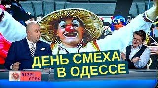 Что было 1 апреля в Одессе?   Дизель новости