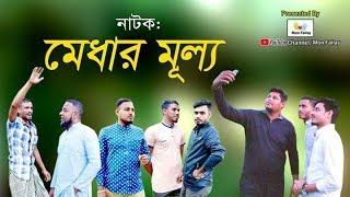 Medar Mullo | মেধার মূল্য | Sylheti Natok | Comedy Natok | Shawon Ahmed/Youtube Channel-Mon Failay