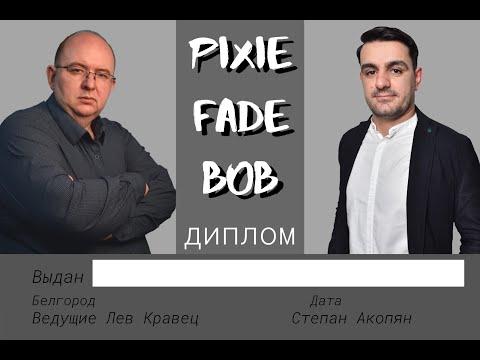 Bob Pixie  Fade Мастер класс Льва Кравца и Степана Акопяна в Белгороде 5-6 декабря 2019