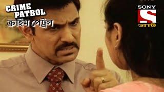 Crime Patrol - ক্রাইম প্যাট্রোল (Bengali) - Sexual Harassment (Part-3)