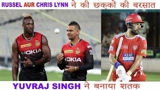 IPL PRACTICE MATCH - Russel and Chris Lynn in Super Form : Yuvraj Singh Hits century : TUS