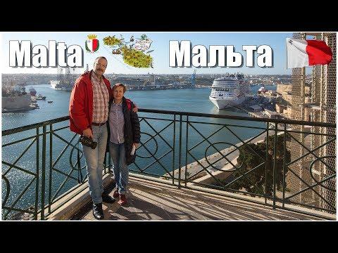 Мальта - что рекомендую посмотреть за 8 часов