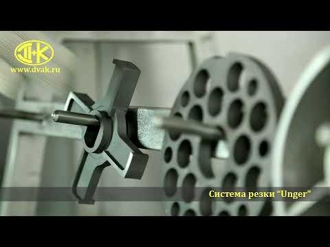 "Система резки ""Unger"" на волчке ДВАК В-160-01"