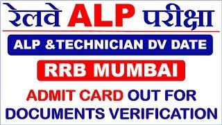 RRB MUMBAI ALP TECHNICIAN DV ADMIT CARD DOWNLOAD START HUA. || RRB ALP DV CALL LETTER.