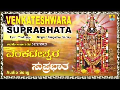 Sri Venkateshwara Suprabhatam - Sri Tirupathi Devotional Sanskrit Songs