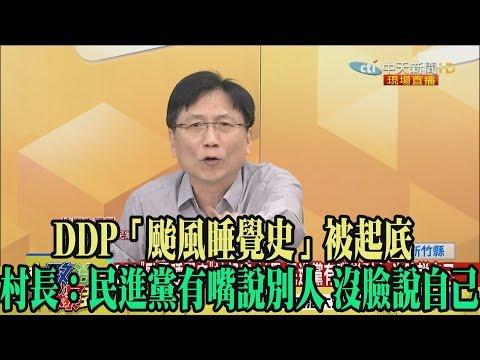 【精彩】DDP「颱風睡覺史」被起底 村長:民進黨有嘴說別人 沒臉說自己