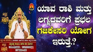 Which Rashi & Lagna has Strong Gajakesari Yoga?   Nakshatra Nadi by Dr. Dinesh   20-05-2019