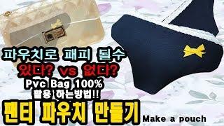 DIY 팬티 파우치~!! [[[그냥보세요]]] 속옷 파…