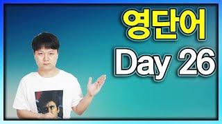 영단어 Day 26 (plead, guilty, encounter, ethics, ethnic)