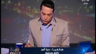 الكاتبه دينا انور تطالب بتقنين تشريع لمنع