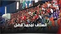 الجماهير تهتف لـ «محمد فضل» أثناء مباراة نهائي كأس الأمم الإفريقية بين الجزائر والسنغال