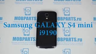 Samsung S4 mini как разобрать, ремонт и сборка S4 mini(Как разобрать Samsung Galaxy S4 MINI, разборка и замена запчастей Samsung Galaxy S4 MINI Запчасти ..., 2013-10-03T12:18:52.000Z)