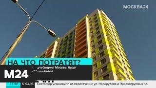 Смотреть видео В ближайшие три года бюджет Москвы будет социально ориентированным - Москва 24 онлайн
