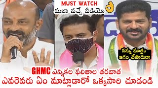మజా వచ్చే వీడియో : Bandi Sanjay | Minister KTR | MP Revanth Reddy | #GHMCResults2020 | PQ