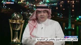 الأهلي يحصد ثنائية الدوري والكأس في السعودية