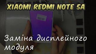 Xiaomi Redmi Note 5A. Як замінити дисплейний модуль.