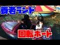 月曜から夜ふかしで紹介された岐阜県の養老ランドで遊んできたよ~回転ボート~☆Onod…