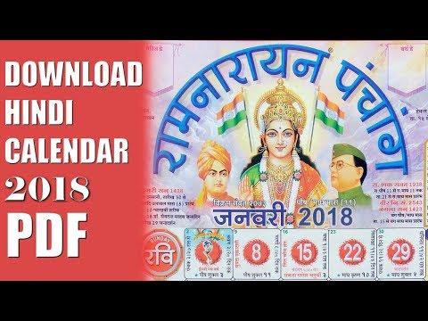 Indian Calendar 2018 PDF Download : Ramnarayan Panchang Holidays Hindi Download links