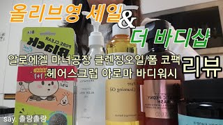 올리브영&더바디샵 하울  (알로에겔 마녀공장 클…