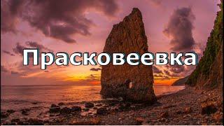 Отдых в Прасковеевке. Море, пляж, кафе, жилье, цены. Как пройти к скале Парус. (Папа Может)