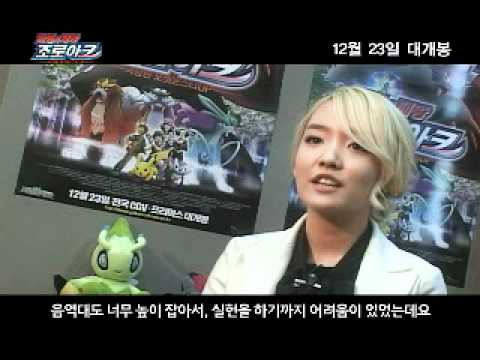 Younha interview for Pokemon Movie
